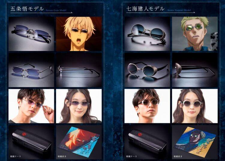 《咒術迴戰》眼鏡。