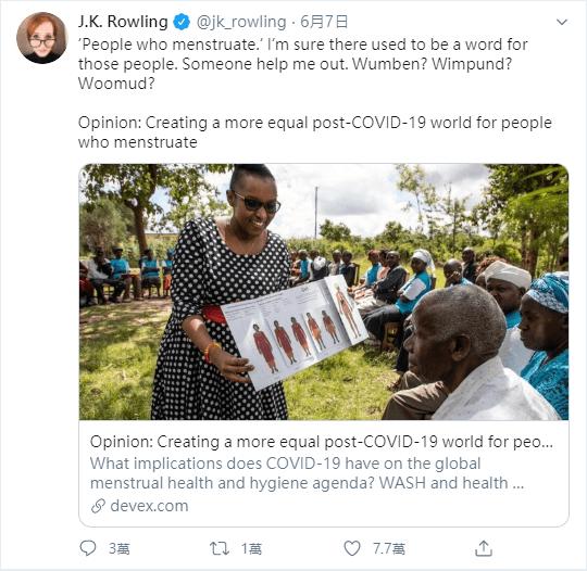 J.K.羅琳在推特上的貼文。