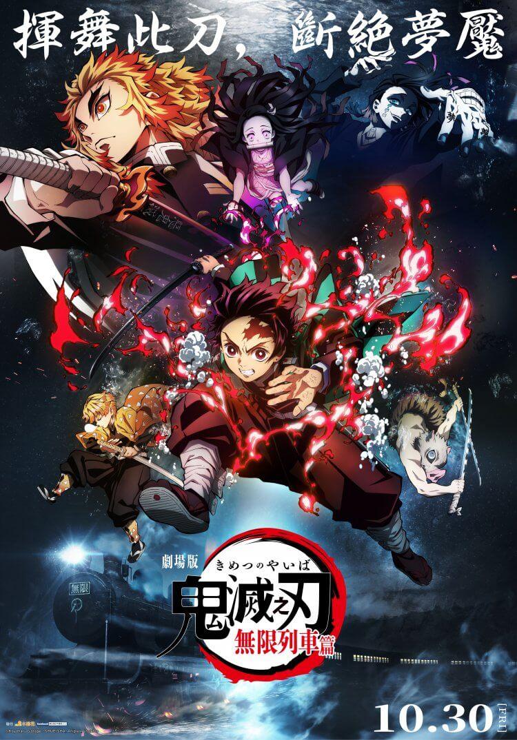 動畫電影《鬼滅之刃劇場版 無限列車篇》定檔 10/30 在台上映。
