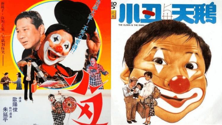 許不了主演的《小丑》與《小丑與天鵝》。
