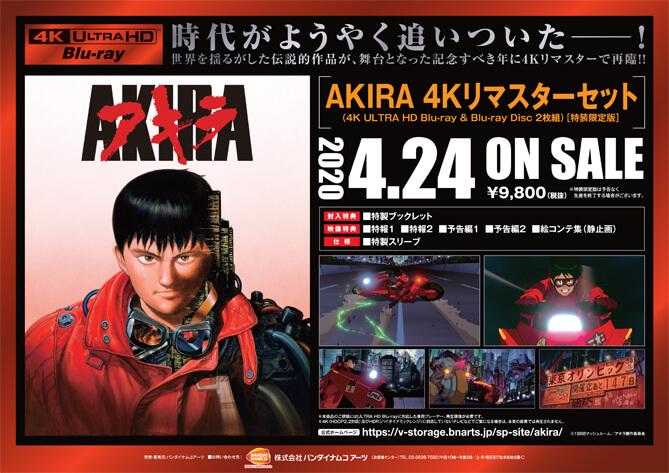 《阿基拉》日本 4K 修復版 BD 發售宣傳海報。