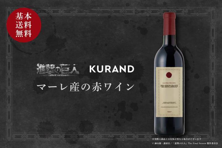 《進擊的巨人》紅酒。