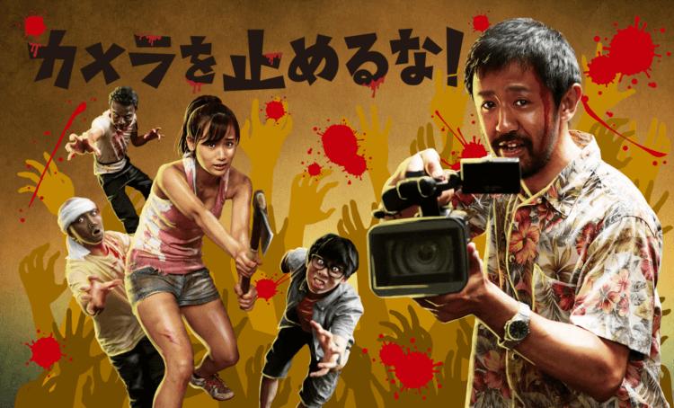 日本導演上田慎一郎執導的《一屍到底》。