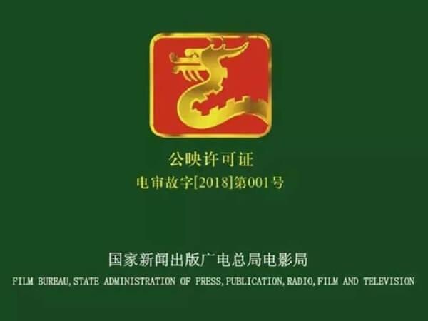 由片商代理進中國的電影還要經中國廣電總局審核通過後才得以發行。