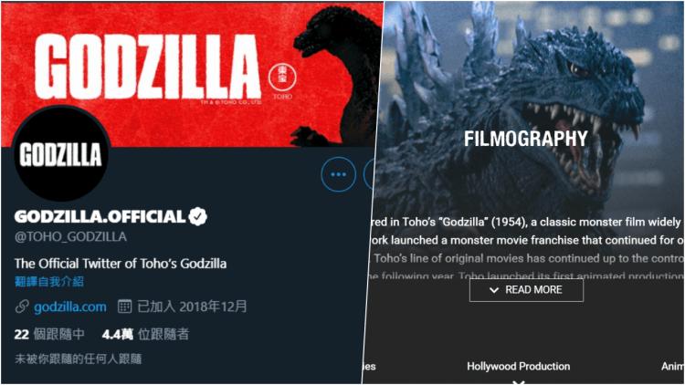 東寶在 2018 年開設了哥吉拉官方推特與官網。