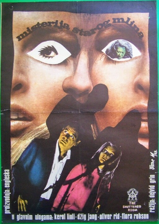 《危樓豔影》電影海報。