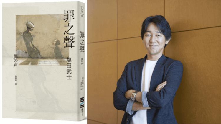 《罪之聲》改編自塩田武士的小說。