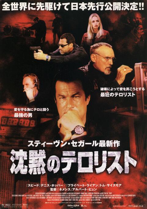 電影《即時引爆》在日本名為《沉默的恐怖份子》。