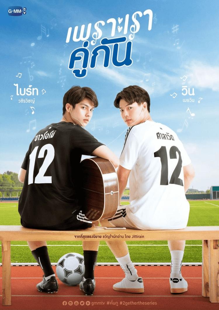 泰國小說改編 BL 連續劇《只因我們天生一對》。