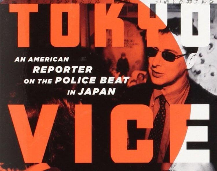 《東京風雲》改編自《東京風雲:美國記者追蹤日本警方巡邏紀實》