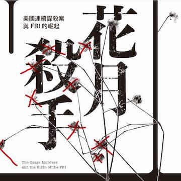 《花月殺手》小說尚未出版前就被高價買下電影改編權,圖為台版小說封面。