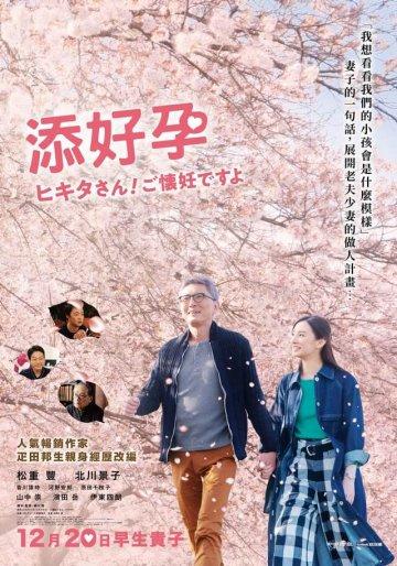 改編自作家疋田兒雄親身經歷、由松重豐、北川景子主演的《添好孕》電影海報。