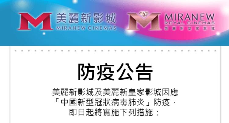 因應嚴重特殊傳染性肺炎:武漢肺炎傳播的對策,台灣許多電影院加強防疫工作,圖為美麗華影城公告。