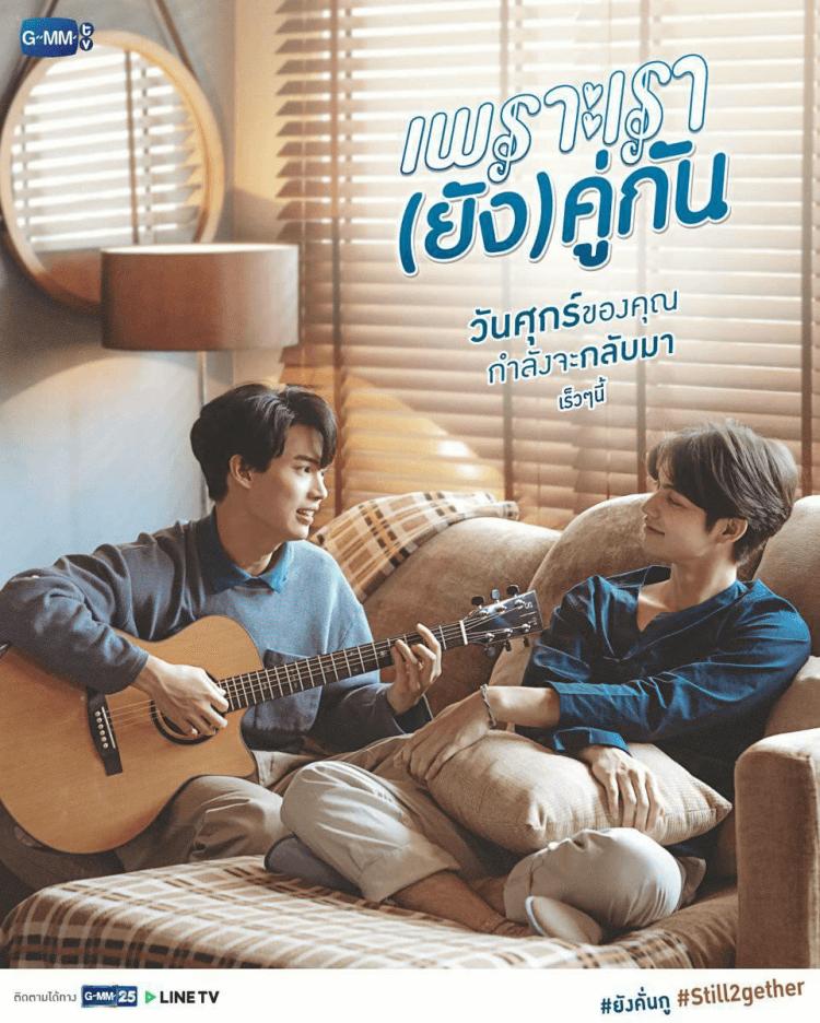 主演泰國小說改編 BL 連續劇《只因我們天生一對》的兩位主角戲裡戲外互動也備受關注。