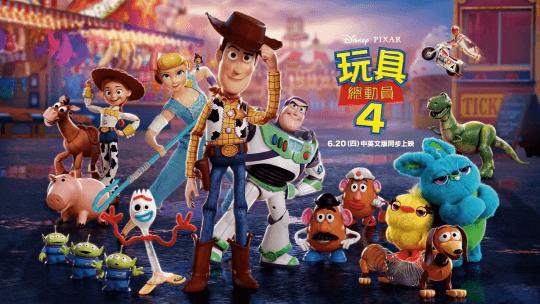 迪士尼動畫電影《玩具總動員 4》海報。