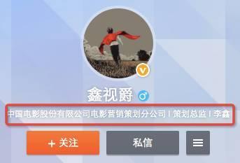 標註「中國電影股份有限公司電影營銷策劃分公司策劃總監」的微博用戶,發表了對《死侍》電影之於中國市場表現的看法。