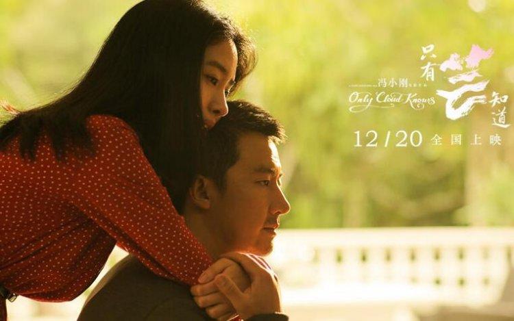 馮小剛執導的愛情電影《只有芸知道》,在上週中國票房表現也超前迪士尼的《STAR WARS:天行者的崛起》。