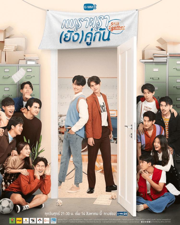 泰國小說改編 BL 連續劇《只因我們天生一對》播畢又推番外篇。