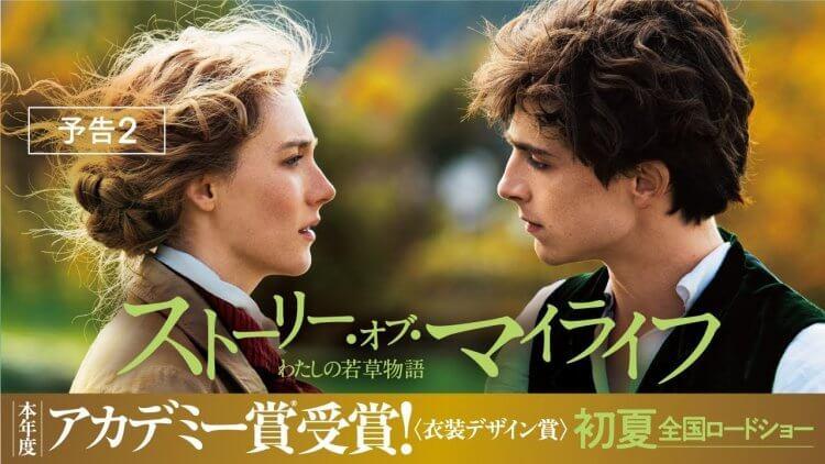 武漢肺炎也導致葛莉塔潔薇導演新作電影《她們》在日本上映延期。