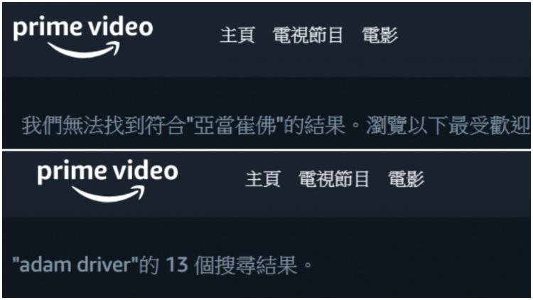 Amazon Prime Video 介面操作