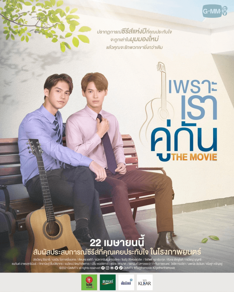 泰國小說改編 BL 連續劇《只因我們天生一對》電影版宣傳海報。