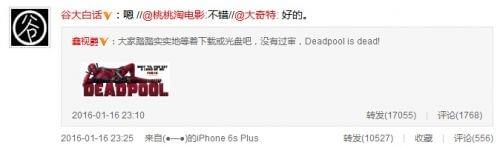 一則留言為很黃很暴力的《死侍》電影在中國市場的命運畫下了句點。