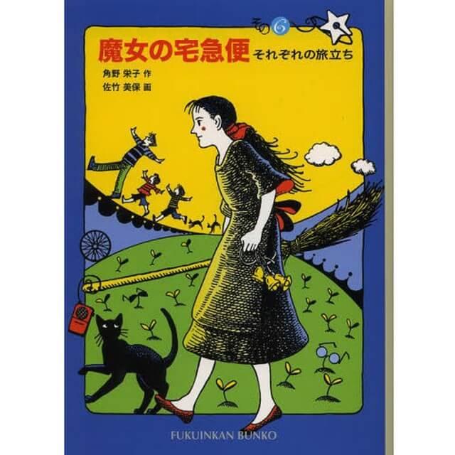 最後一本《魔女宅急便》小說《各奔前程》