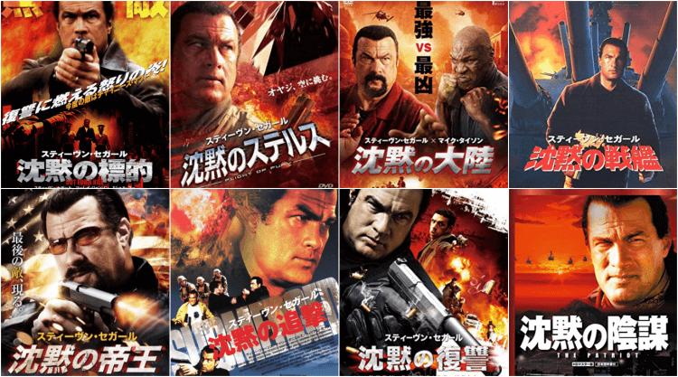 一代動作影星,戰將史蒂芬席格的經典電影在日本則以「沈默的......」來命名。
