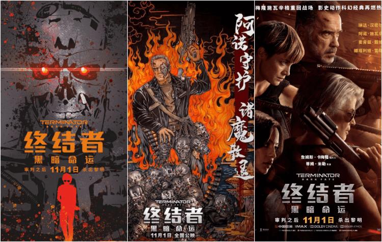 《魔鬼終結者:黑暗宿命》刪減鏡頭而得以在中國上映,然而票房成果並不如預期。