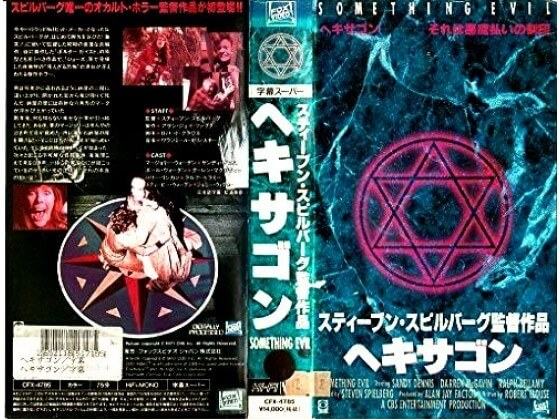 史蒂芬史匹柏拍攝的電視特別節目《邪靈》出的 VHS 錄影帶封面。