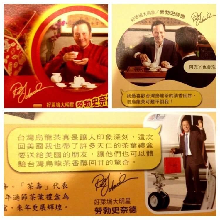 勞勃許奈德 (Rob Schneider) 曾擔任台灣觀光局代言人