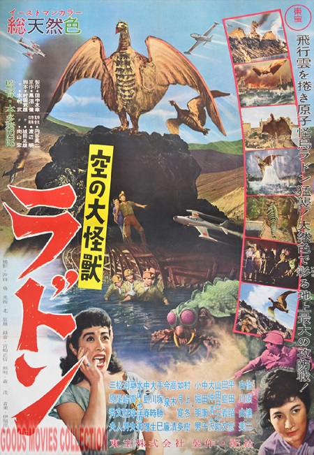 1956 年的《空之大怪獸拉頓》為東寶首部彩色怪獸電影。