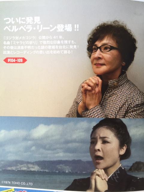 日本洋泉社 2015 年發行的雜誌《特撮秘宝 vol.》中,對《哥吉拉對機械哥吉拉》當中登場的台灣小美人:鄭秀英的專訪。