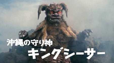 1974 年東寶特攝電影《哥吉拉對機械哥吉拉》中,充滿沖繩風情的「在地」怪獸西薩王。