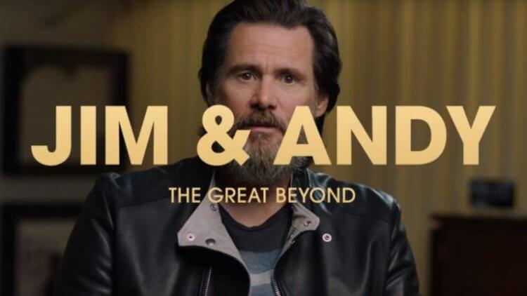《買進名校:美國大學舞弊風暴》導演克里斯史密斯另一部紀錄作品《金與安迪》。