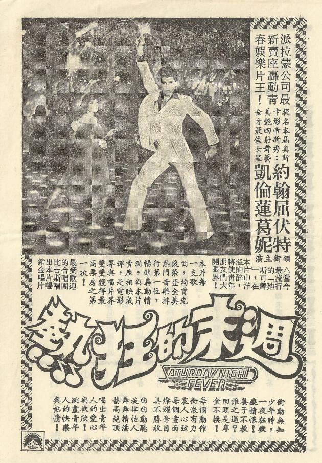 當年讓約翰屈伏塔聲勢翻漲的《週末夜狂熱》在台上映,戲院推出的電影本事手冊。