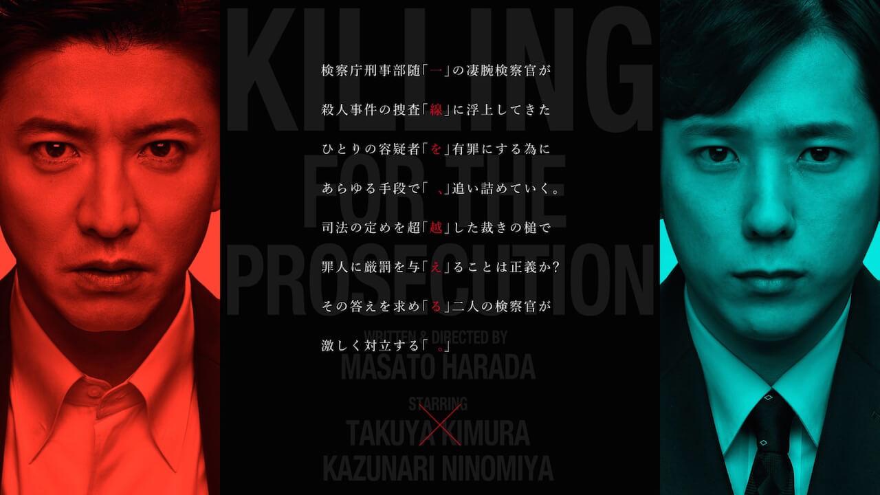 《檢方的罪人》:全日本最帥氣的長青偶像 木村拓哉面對的殘酷挑戰