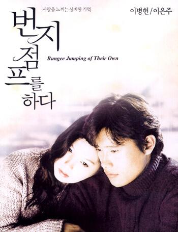 泰國電影《這一次不再錯過你》改編自李秉憲主演的韓國暢銷電影《高空彈跳》。