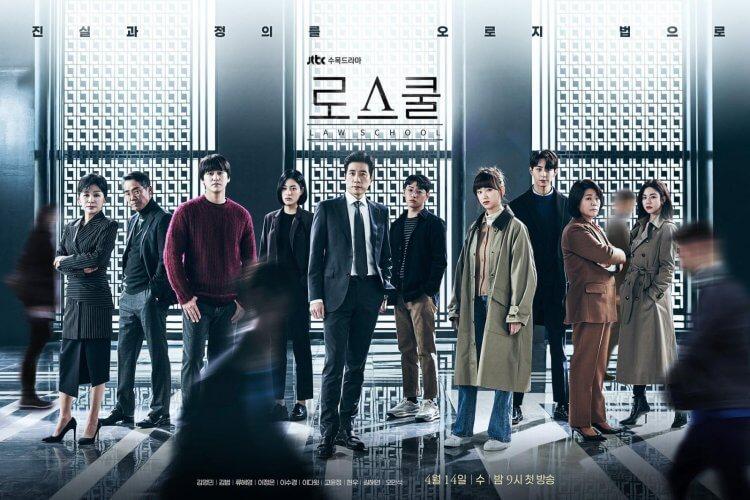 韓劇《Law School》。