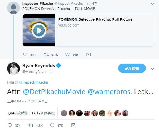 萊恩雷諾斯在推特上轉貼了《名偵探皮卡丘》的惡搞影片。