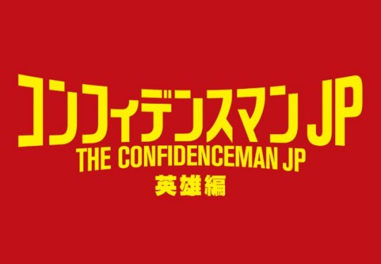 信用詐欺師系列電影第三部作《信用詐欺師 JP:英雄篇》預計 2022 年上映。