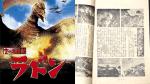 【專題】怪獸系列:《哥吉拉在台灣,昭和篇》怪獸們的電影本事(49)