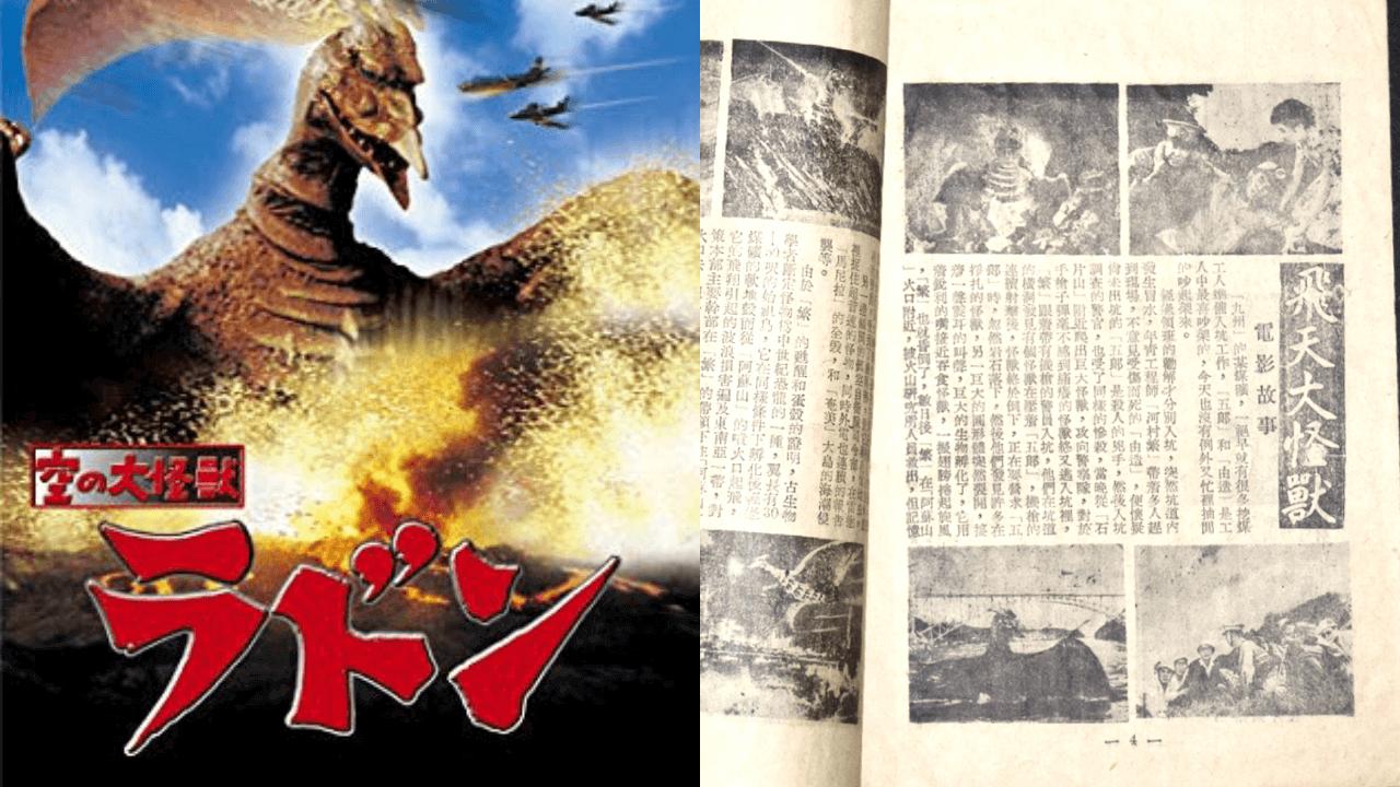 【專題】怪獸系列:《哥吉拉在台灣,昭和篇》怪獸們的電影本事(49)首圖