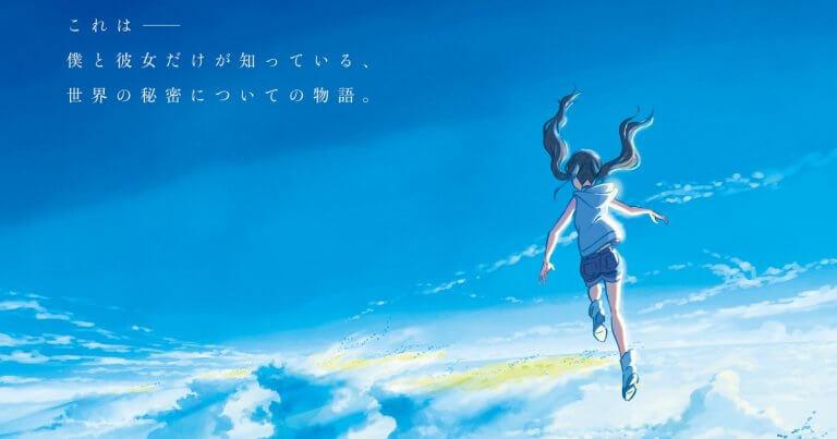《天氣之子》動畫電影官網的主視覺圖,漂浮在晴空之中的神祕少女陽菜。