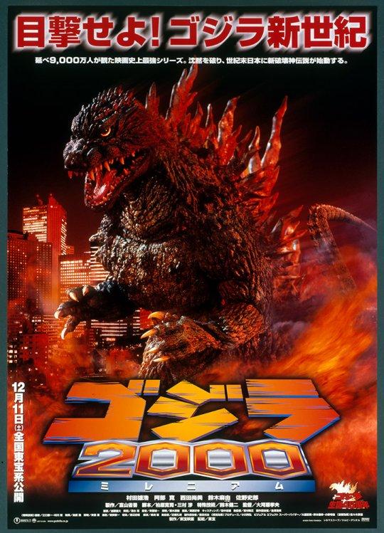 在 1998 年好萊塢《酷斯拉》之後,東寶 1999 年推出的《哥吉拉 2000》海報。