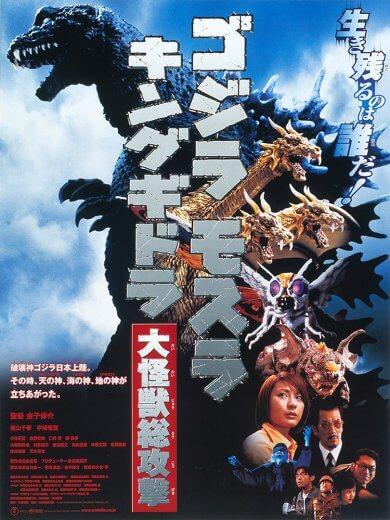 在台曾譯做《終極酷斯拉 》的 2001 年哥吉拉電影《 哥吉拉‧摩斯拉‧王者基多拉 大怪獸總攻擊 》日版海報。
