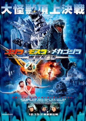 2003 年東寶怪獸電影,新世紀哥吉拉系列之《 哥吉拉×摩斯拉×機械哥吉拉 東京 SOS 》電影海報。
