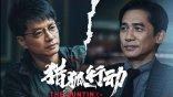 梁朝偉、段奕宏兩大影帝首度合作,新作《獵狐行動》曝光預告替中國公安部揭秘