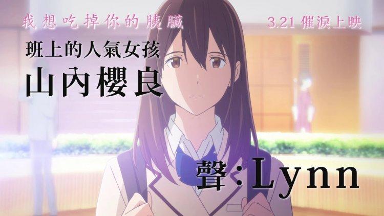 《動畫電影版 我想吃掉你的胰臟》聲優 Lynn 所配音的女主角「內山櫻良」。