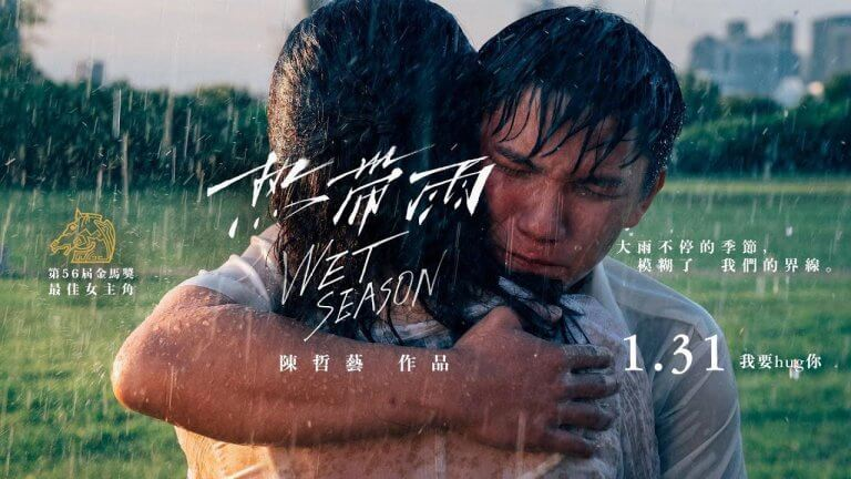 【影評】《熱帶雨》: 壓抑過後,生命總會雨過天晴